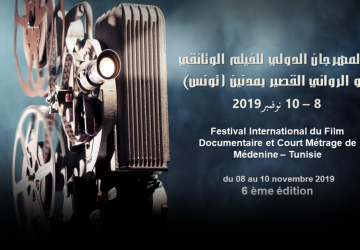 "Medenine Festival chooses ""BEHIND THE SUN"" Film"